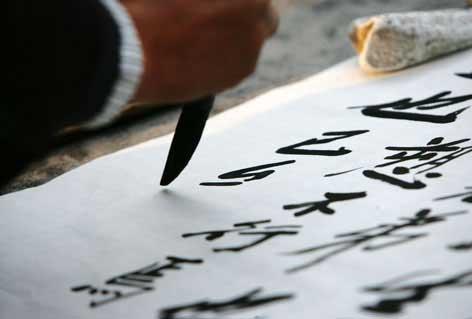 Calligrafia Cinese