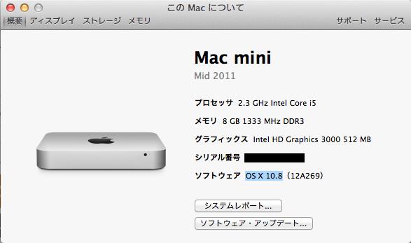 このMacについて-シリアル番号