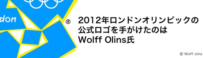 2012年ロンドンオリンピックの 公式ロゴを手がけたのは  Wolff Olins氏