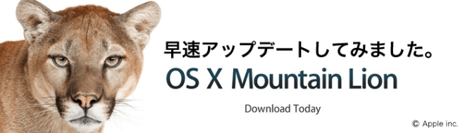 OS X Mountain Lion に早速アップデートしてみました