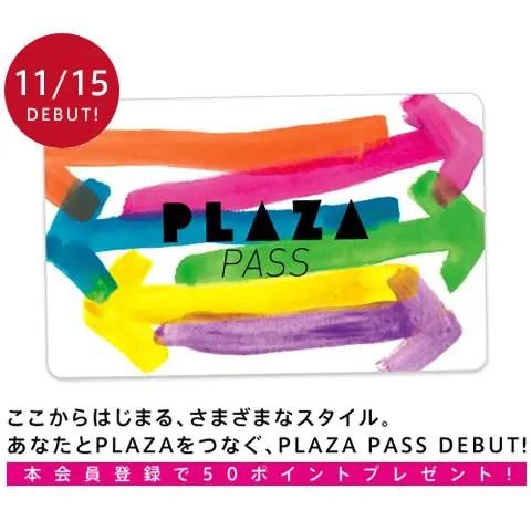 PLAZA のポイントカード「PLAZA PASS」がかわいいです。