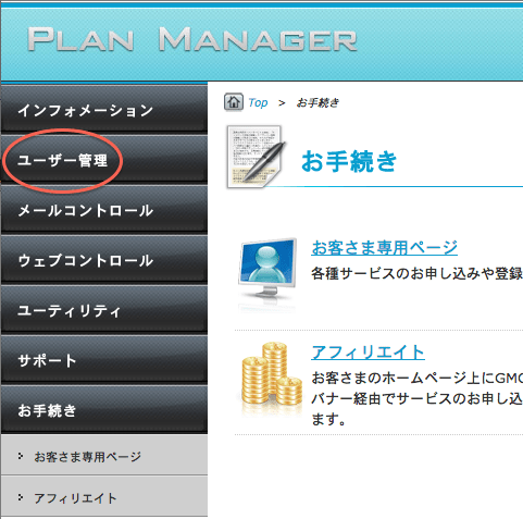 GMOレンタルサーバーでメールアドレスを新規作成する方法 ユーザー管理をクリック