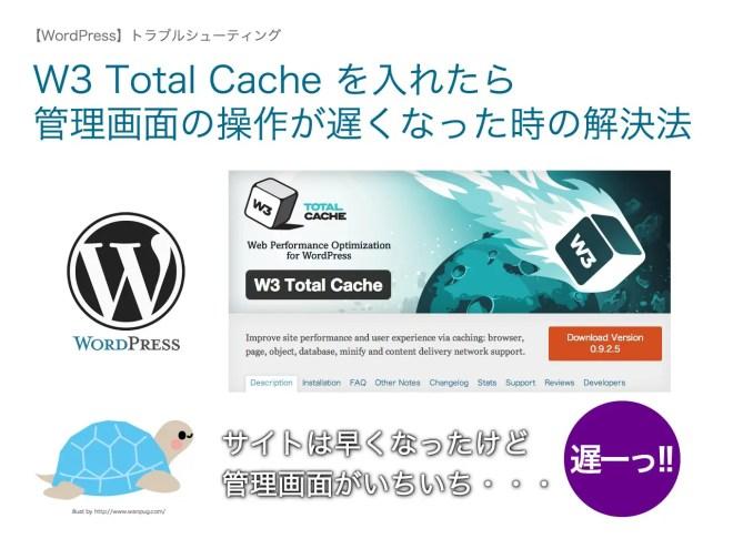 W3 Total Cache を入れて管理画面の操作が遅くなったときの解決方法 | WordPress