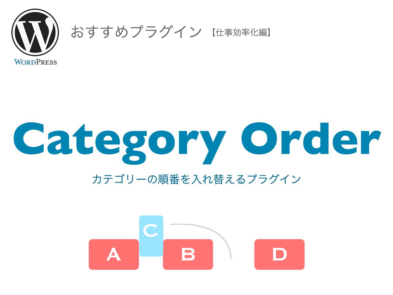 【WordPress】カテゴリーの順番を入れ替える定番プラグイン Category Order