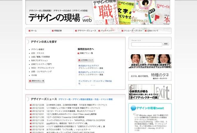 デザインの現場Web