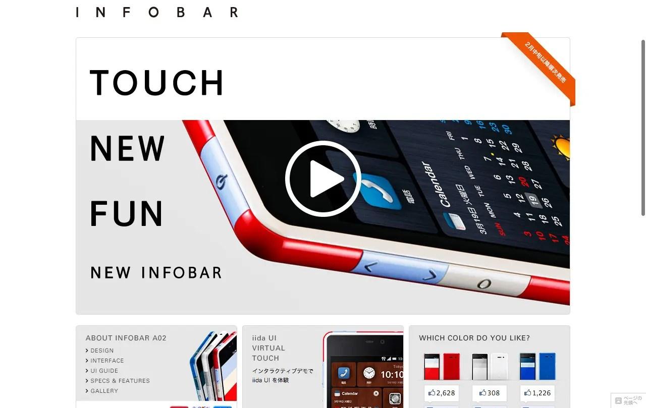 au INFORBAR A02 | 2月10日現在でも「2月中旬順次発売」案内のまま Original Product|au