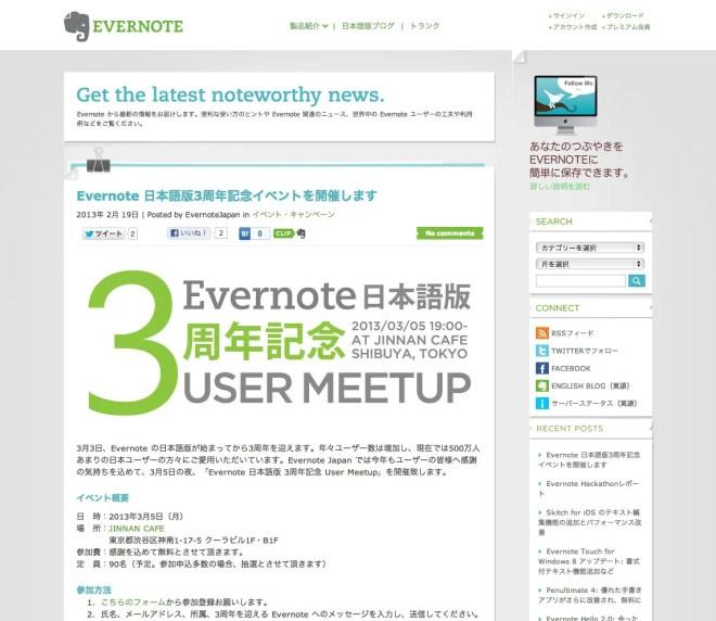 Evernote 日本語版3周年の記念イベントを東京 JINNAN CAFEで開催
