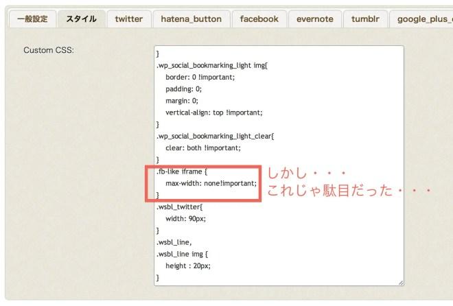 WP Social Bookmarking Light でFacebookのコメント欄が切れる時の解決法 | WordPress