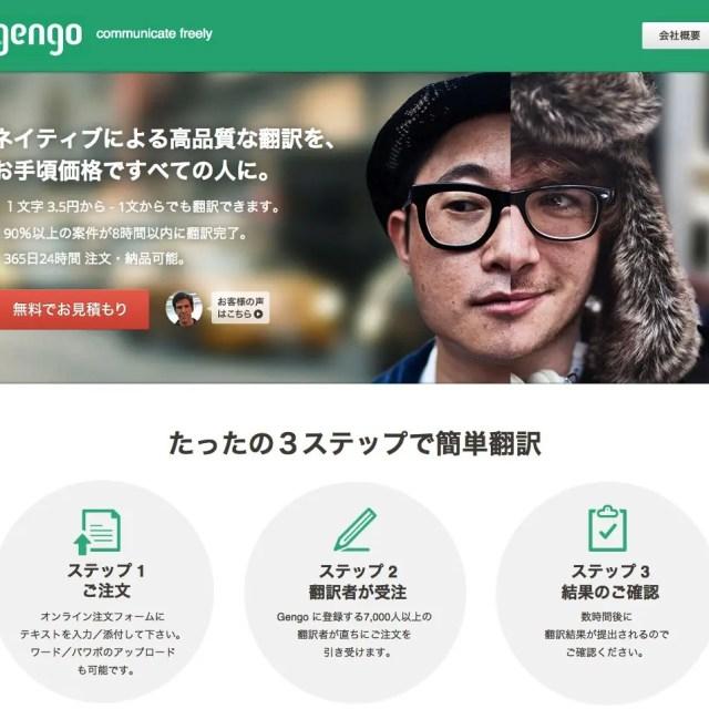 Gengo 翻訳サービス   かなりいいかも   オススメサイト