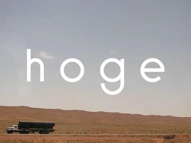 hoge(ほげ)の意味 | とくに意味もないときに使う変数名