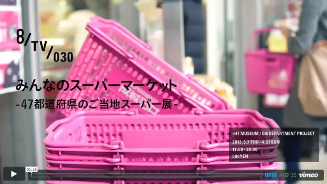 47都道府県のご当地スーパーが集結『みんなのスーパーマーケット』渋谷ヒカリエで開催中