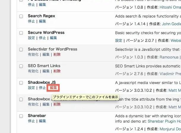 WordPress   Shadowbox JS の設定方法とCSSを削除する方法