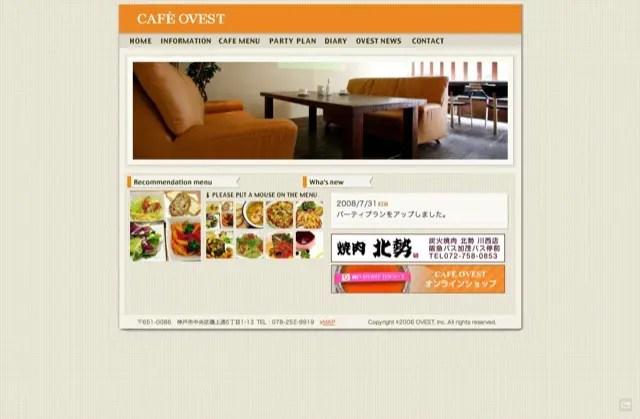 CAFE OVEST 神戸三宮