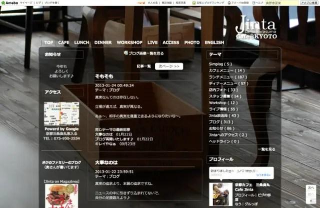京都三条烏丸 Cafe Jinta