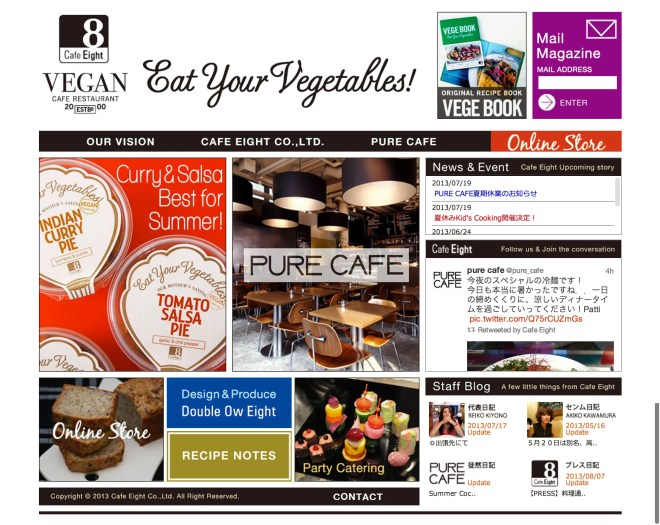 CafeEight カフェエイト