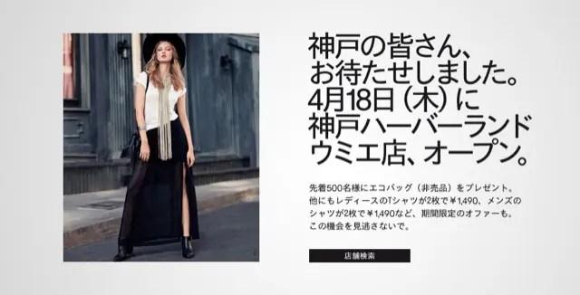H&M 神戸ハーバーランドウミエ店 4月18日(金)にOPEN