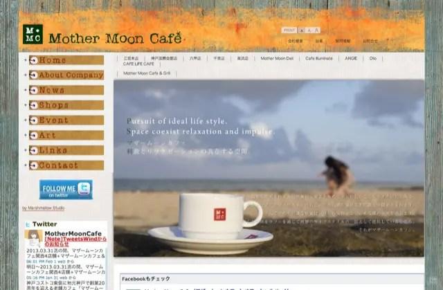 神戸 三宮 カフェ ランチ ケーキ ドッグカフェ  マザームーンカフェ オフィシャルページ
