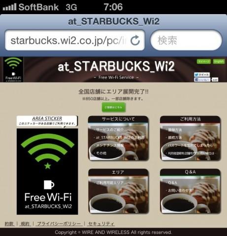 スタバでWi-Fiを使う方法   at_STARBUCKS_Wi2