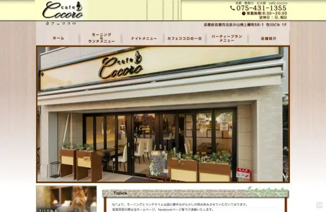 カフェココロ cafecocoro|京都市 北区 北大路駅 ゆっくりくつろげる空間