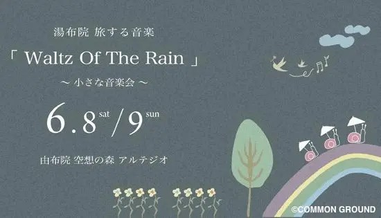 湯布院「Waltz Of The Rain 〜小さな音楽会〜」が6月8日〜9日(土・日)開催   コトリンゴ、畠山美由紀、大橋トリオなど出演