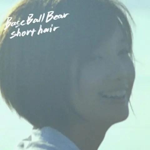Base Ball Bear - short hair (2011)