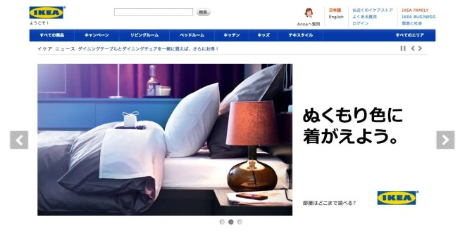 ホーム  キッチン  家具  ワードローブ  椅子  ソファ  ベッド  テーブル  IKEA  イケア   IKEA