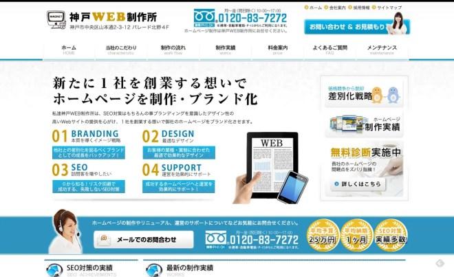 神戸でWEBを制作するなら神戸WEB制作所