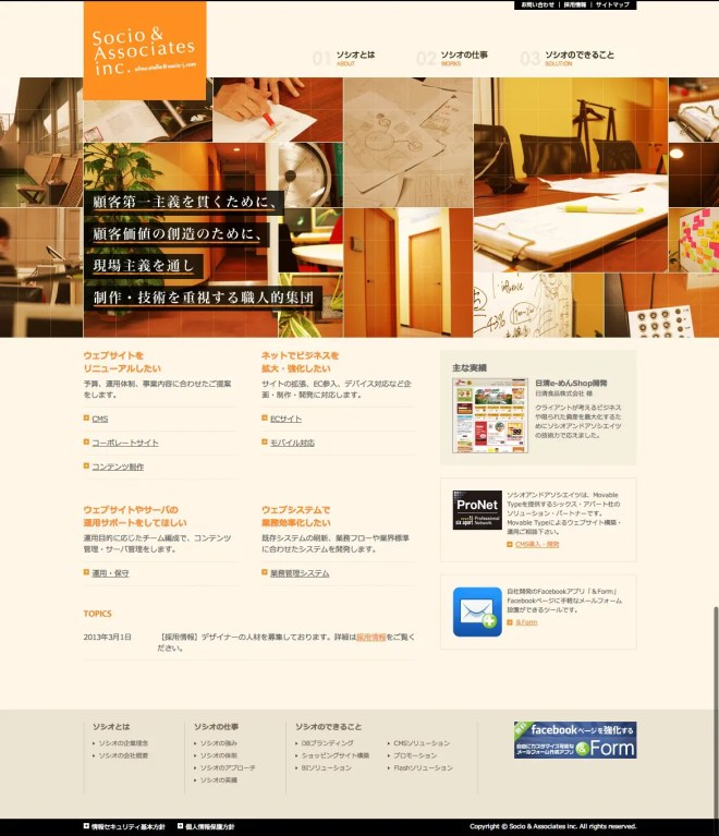 WEBサイト制作 ホームページ制作のソシオアンドアソシエイツ