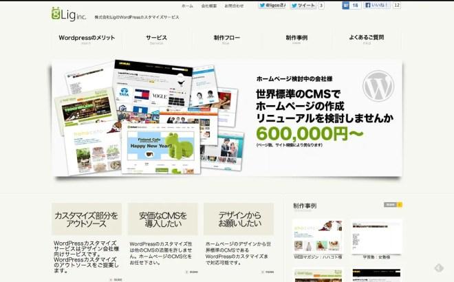 WordPress(ワードプレス)のカスタマイズ(制作・開発)専門の制作会社│Lig