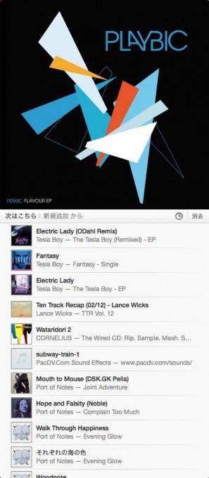 iTunes 11.0.3のアップデートでミニプレーヤーがかなり使いやすくなった