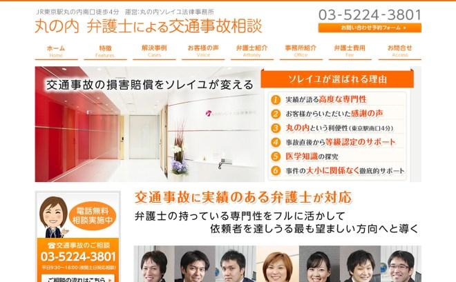 弁護士による交通事故相談|丸の内ソレイユ法律事務所(東京駅徒歩3分)