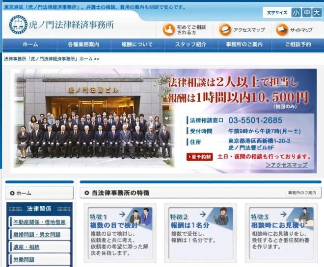 「虎ノ門法律経済事務所」|東京都港区