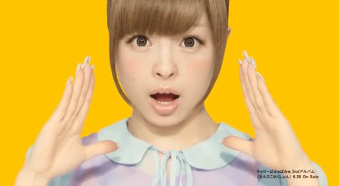 タワレコ × きゃりーぱみゅぱみゅ「2013 SUMMER SALE TOWER RECORDS」かわいい