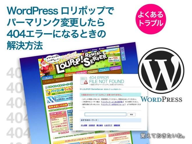 WordPress | ロリポップでパーマリンク変更したら404エラーになるときの解決方法