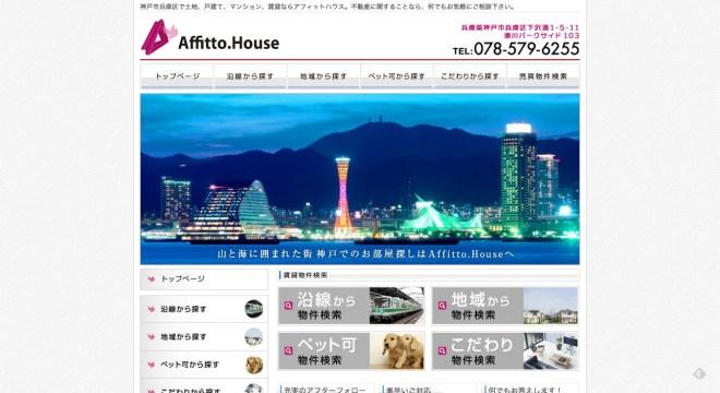 神戸市で、マンション、土地、戸建てや賃貸をお探しなら【アフィットハウス】
