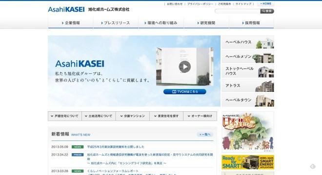 旭化成ホームズ株式会社 住宅メーカー・ハウスメーカー