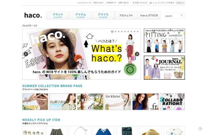 haco. ハコ |かわいい☆がいっぱいのツーハンカタログ