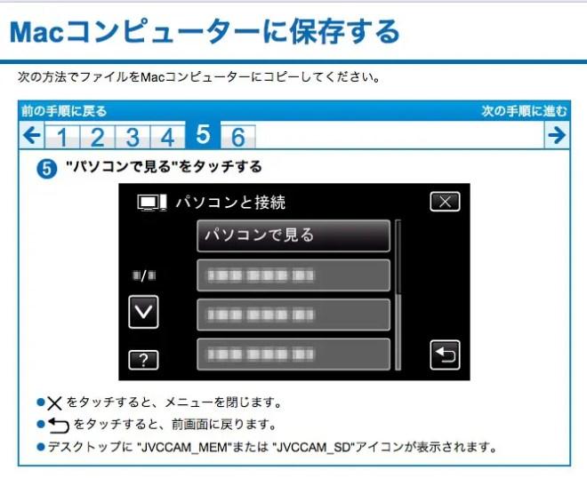 JVCケンウッドEVERIOビデオカメラGZ-E220シリーズからMacに取り込む方法 | 備忘録メモ