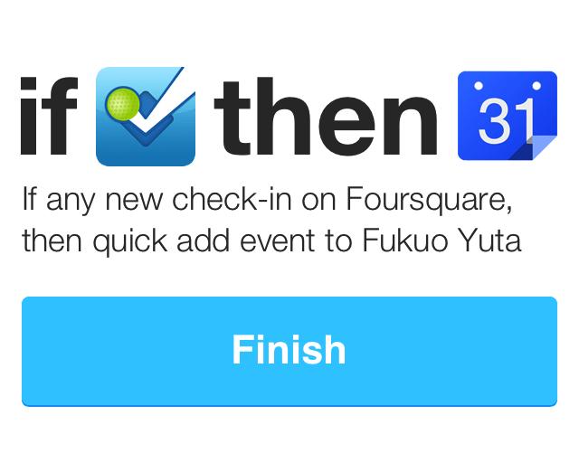 FoursquareのチェックインをGoogleカレンダーに連携させる方法