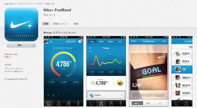 Nike plus FuelBand App