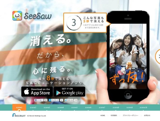 seesaw 最大8秒で消える写真コミュニケーションアプリ