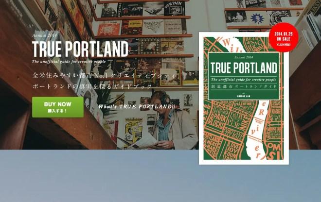創造都市ポートランドガイド「TRUE PORTLAND」がカッコイイ | おしゃれなサイト