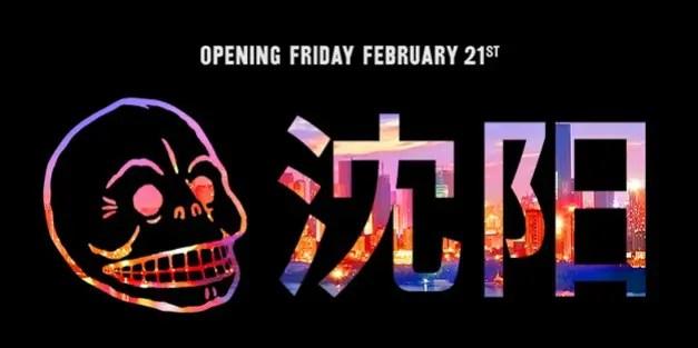 チープマンデー(CHEAP MONDAY) 上海に中国2店舗目のショップが2月21日オープン