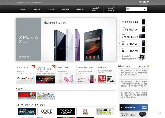 ソニーモバイルコミュニケーションズ Sony Mobile Communications