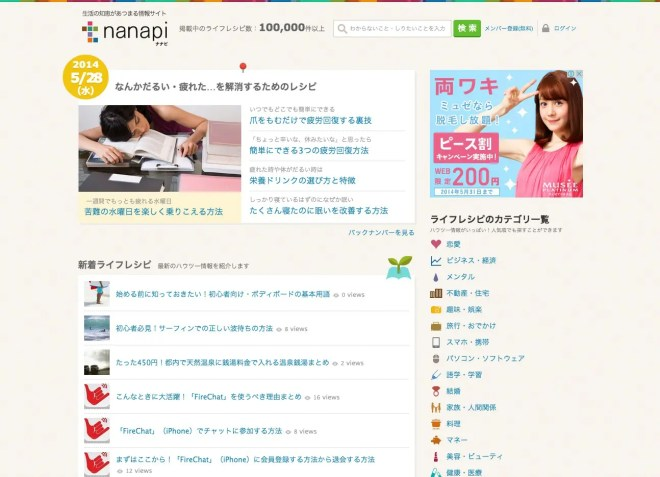 nanapi  ナナピ    生活の知恵があつまる情報サイト
