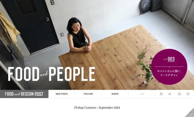 Food   Design Post   フードカルチャーをデザインの視点で追うライフスタイルマガジン