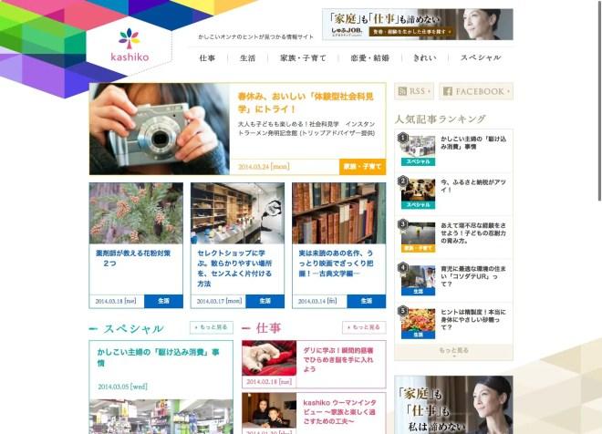 kashiko   かしこいオンナのヒントが見つかる情報サイト