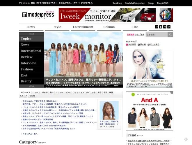 モデルプレス   ファッション・エンタメガールズニュースサイト