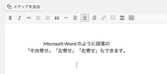 WordPress 投稿画面 段落の「中央寄せ」「左寄せ」「右寄せ」