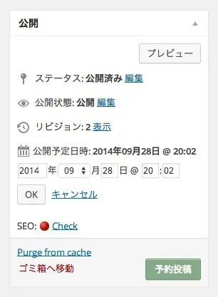 WordPress 投稿画面 公開 未来の日付で投稿予約
